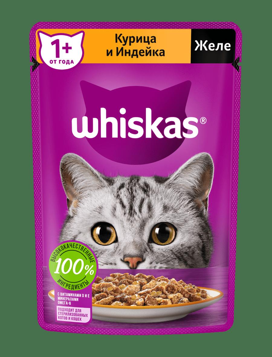 Влажный корм WHISKAS ®  для кошек, желес курицей и индейкой, 75г