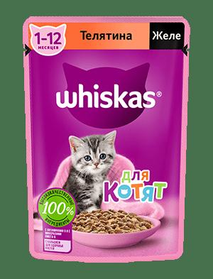 Влажный корм WHISKAS ®  для котят от 1 до 12 месяцев, желе с телятиной, 75г
