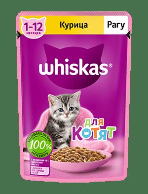 Влажный корм WHISKAS ®  для котят от 1 до 12 месяцев, рагус курицей, 75г