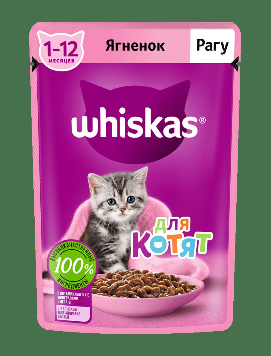 Влажный корм WHISKAS ®  для котят от 1 до 12 месяцев, рагус ягненком, 75г