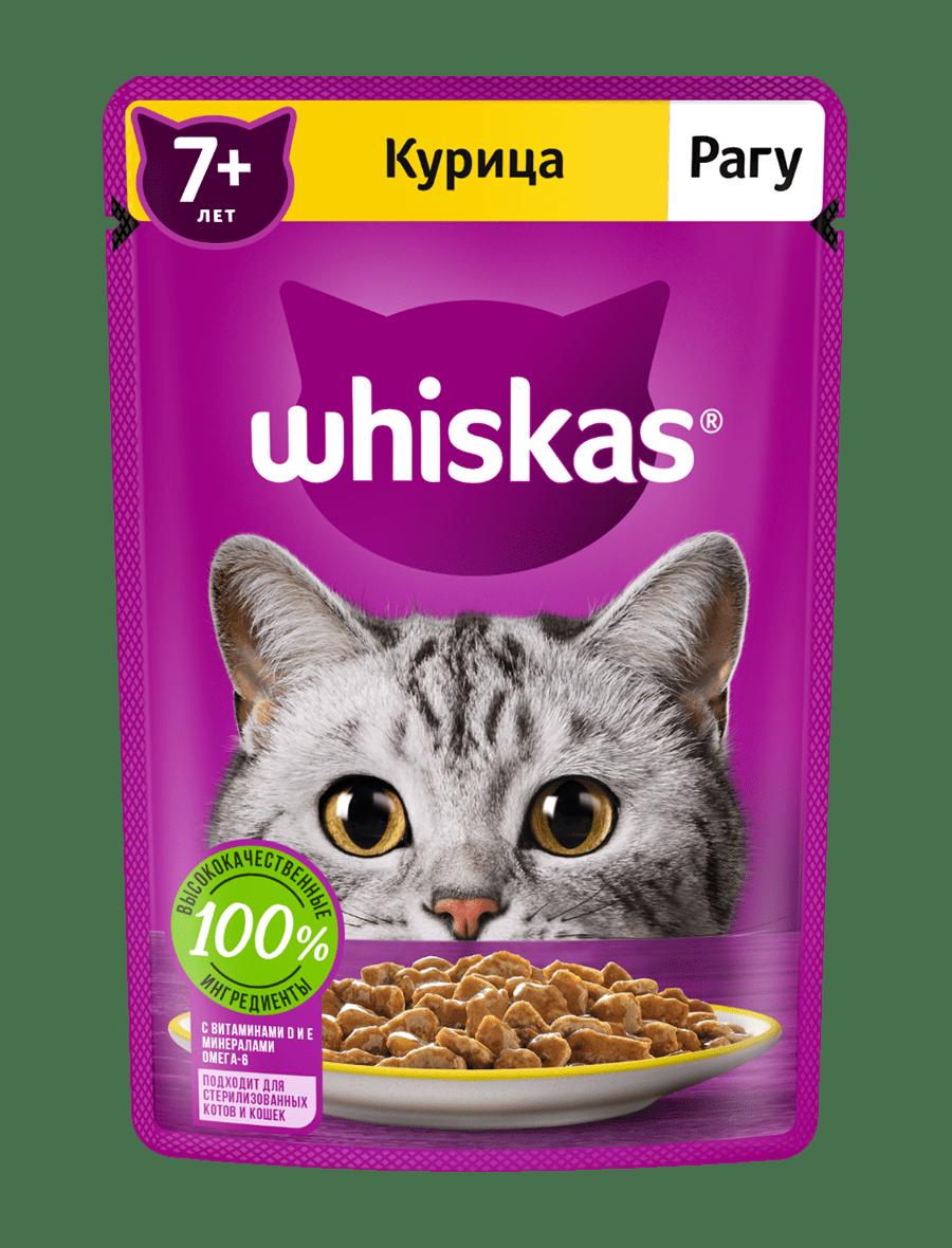 Влажный корм WHISKAS ®  для кошек старше 7 лет, рагус курицей, 75г