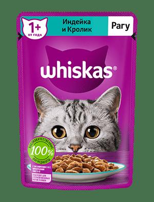 Влажный корм WHISKAS ®  для кошек, рагус индейкой и кроликом, 75г