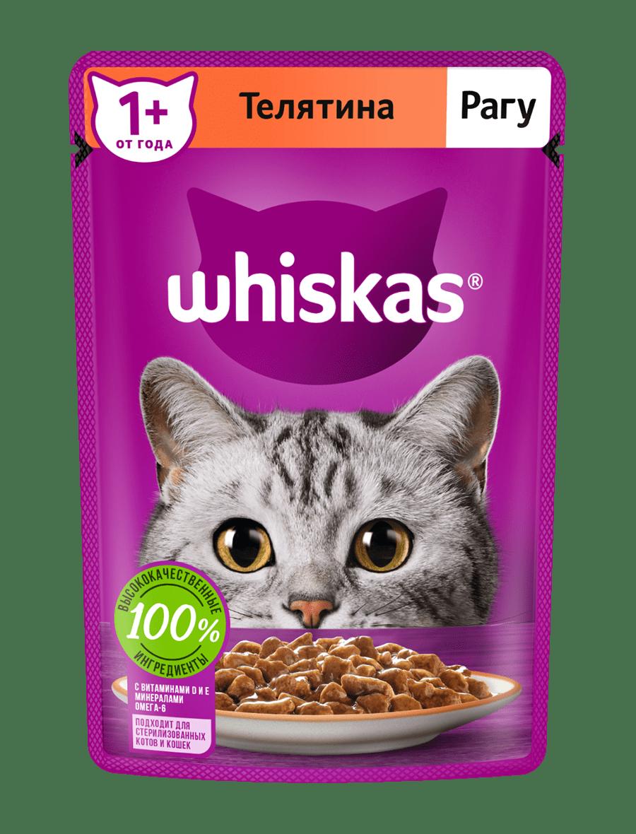 Влажный корм WHISKAS ®  для кошек, рагус телятиной, 75г