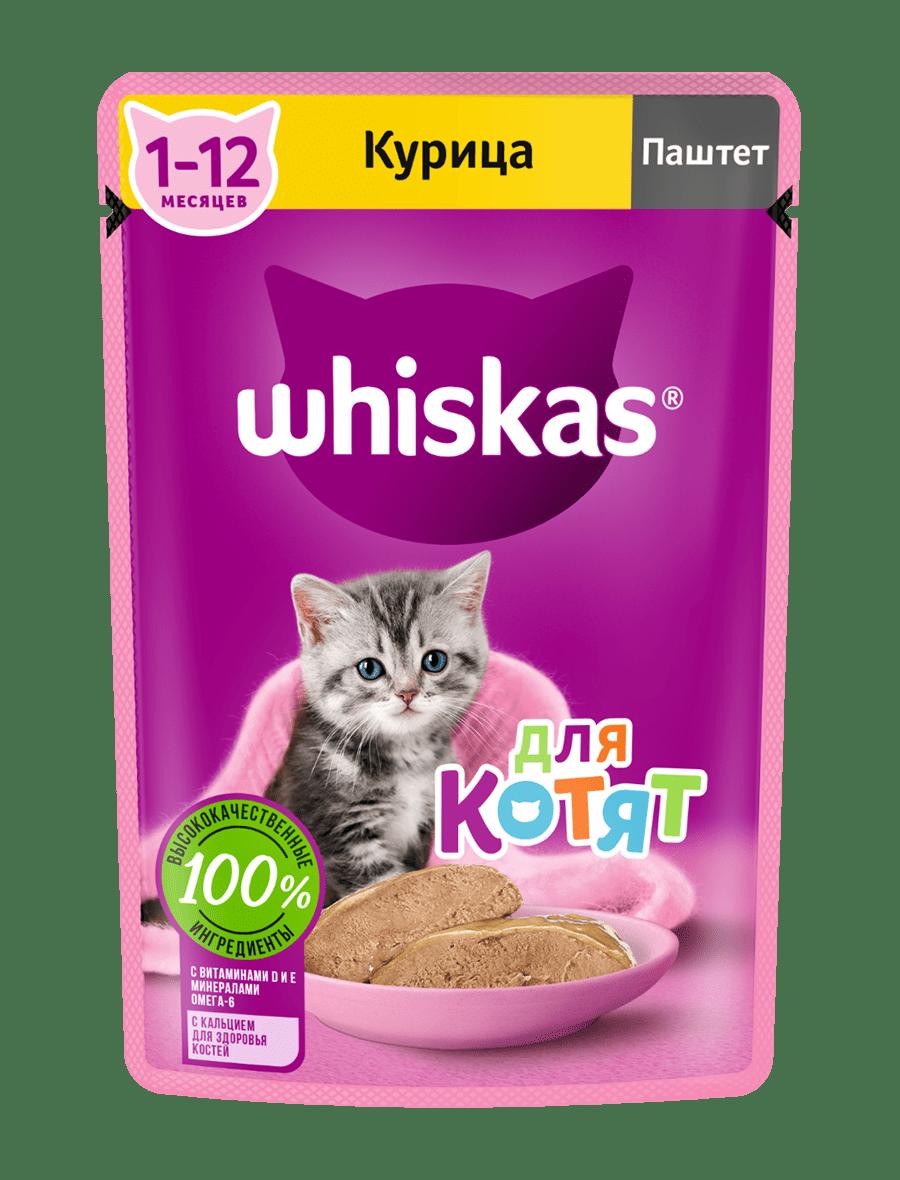 Влажный корм WHISKAS ®  для котят от 1 до 12 месяцев, паштетс курицей, 75г