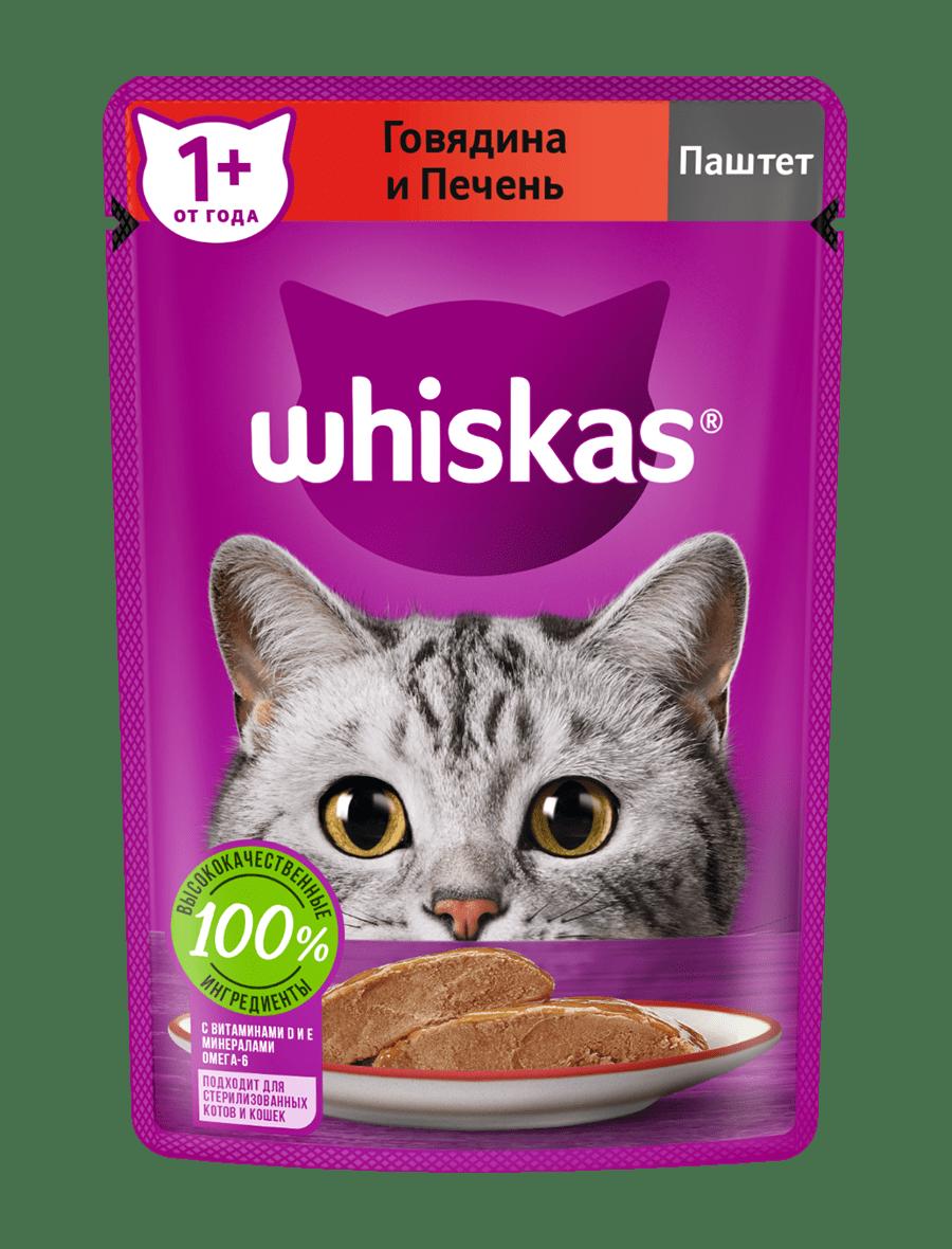 Влажный корм WHISKAS ®  для кошек, паштет с говядиной и печенью, 75г