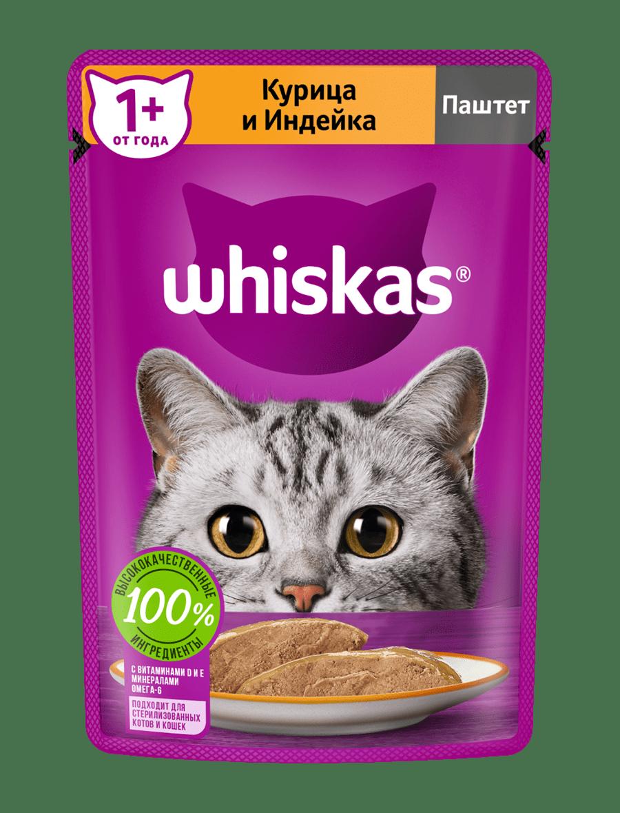 Влажный корм WHISKAS ®  для кошек, паштет с курицей и индейкой, 75г