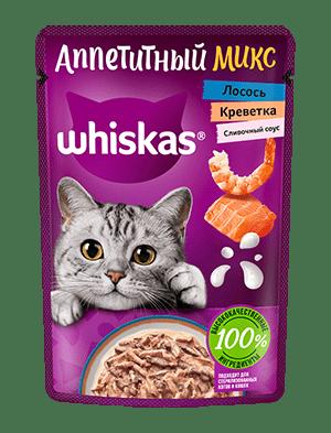 Влажный корм WHISKAS ®  «Аппетитный микс» для кошек лосось и креветки в сливочном соусе, 75г